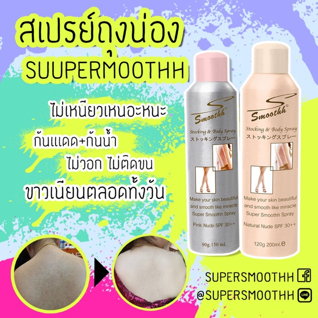 Cheapest Price ? SuperSmooth Stocking & Body Spray SPF30PA++