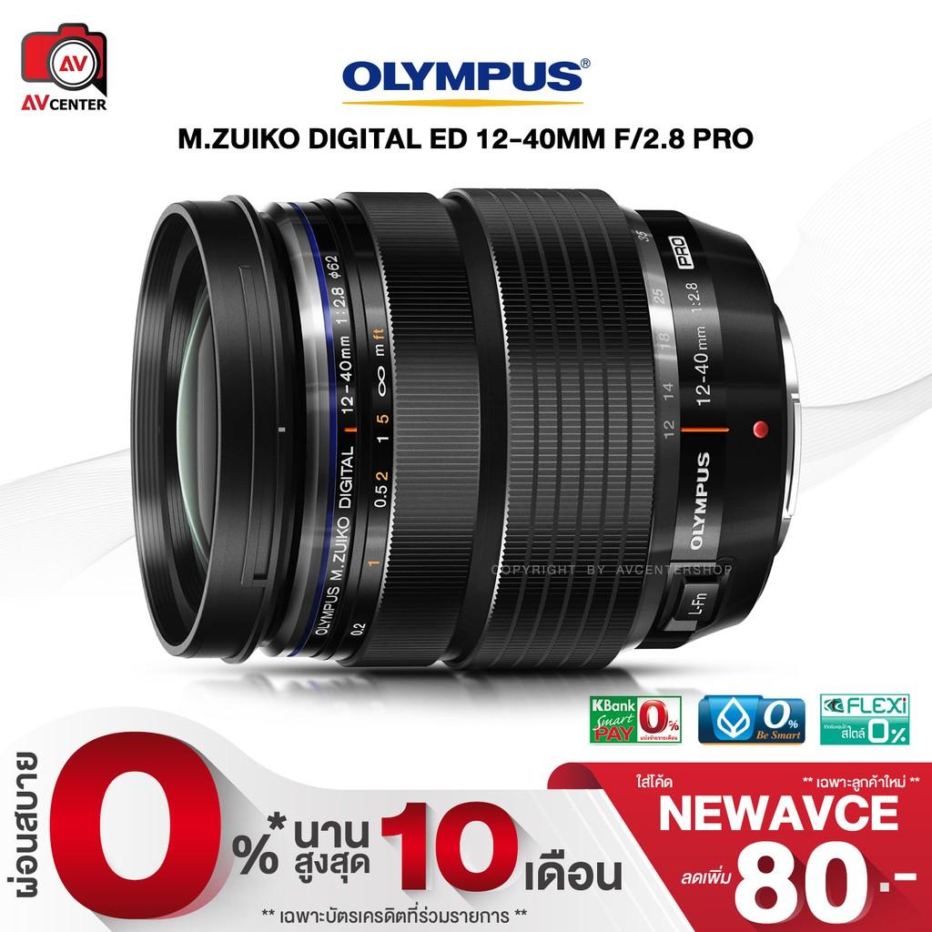 ผ่อน 0% - Olympus Lens M.Zuiko ED 12-40mm F/2.8 Pro**NO BOX** [รับประกัน AVcentershop 1 ปี]