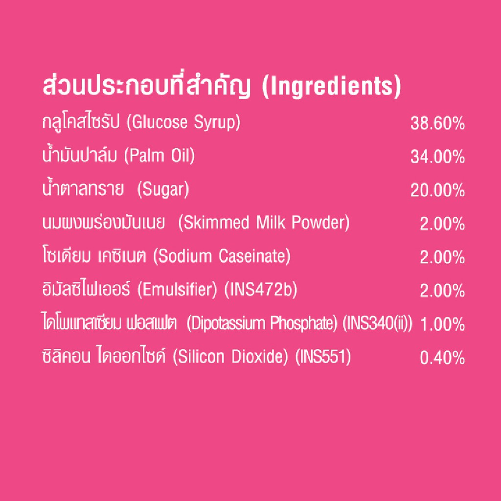 Dreamy Whipping Cream ดรีมมี่ วิปปิ้งครีม สีชมพู สูตรหวาน ขนาด 500 กรัม