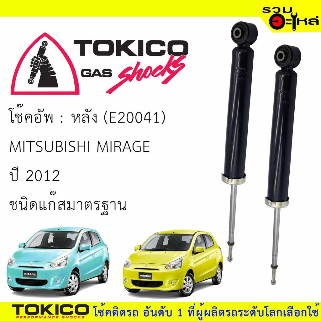 โช๊คอัพหลัง TOKICO แก๊สมาตรฐาน (E20041) For : MITSUBISHI MIRAGE '12 (ซื้อคู่ถูกกว่า)