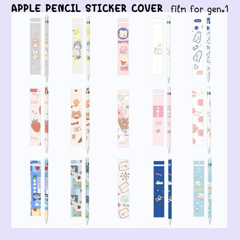 ♡ พร้อมส่ง • สติ๊กเกอร์ สติกเกอร์ sticker หุ้ม ตกแต่ง cover ปากกา apple pencil gen.1 ฟิล์ม กันรอย ฟิล์มกันรอย