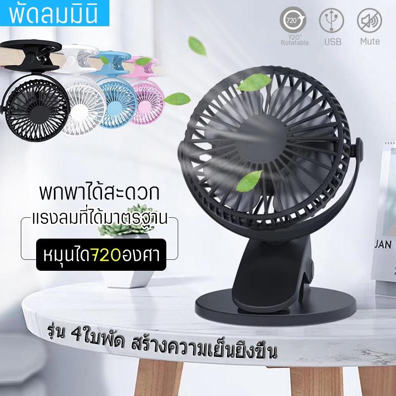 Small Fan พัดลมพกพา พัดลมตั้งโต๊ะทำงาน แบบหนีบได้ รุ่น Xh09 Rechargeable Mini Fan.