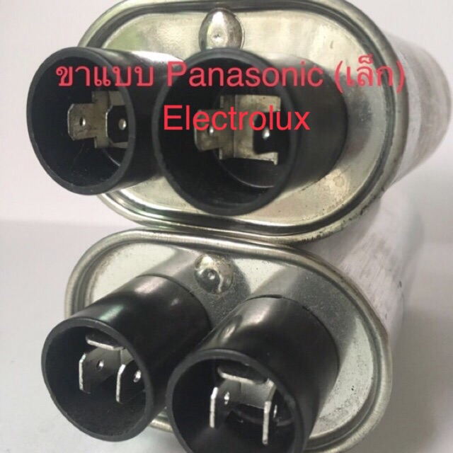คาปาซิเตอร์ ไมโครเวฟ (ขาแบบ Panasonic /Electrolux ) Microwave Oven Capacitors