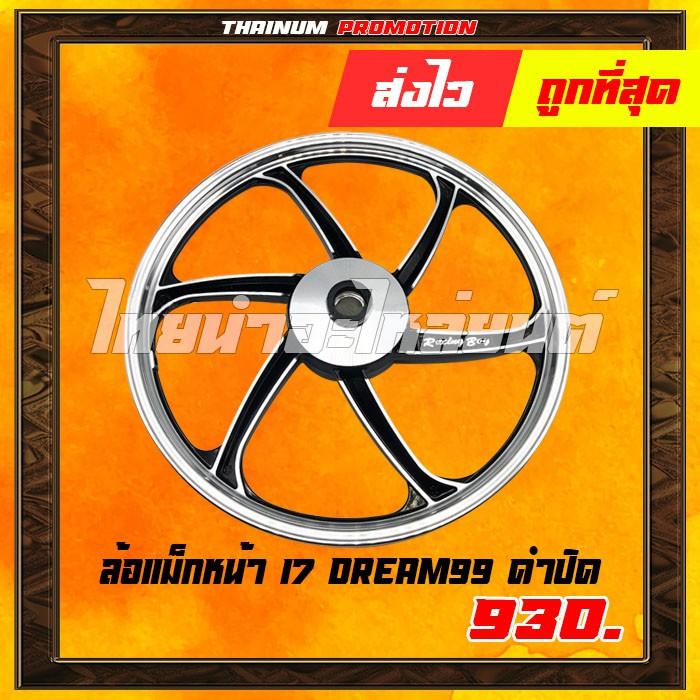 ล้อแม็กหน้า 17 Dream99 ดำปัด ยี่ห้อ Racing boy