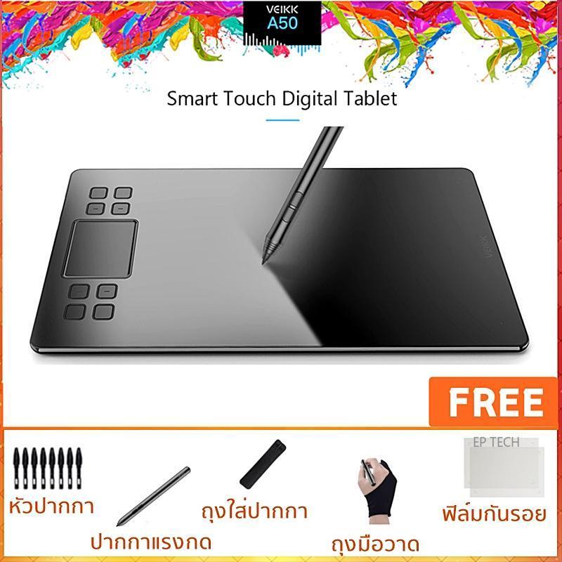 เม้าส์ปากกา Veikk A50 (VEIKK T50) ปากกาไร้สาย แท็บเล็ต วาดรูปกราฟิกขั้นสูง digital drawing graphic tablet  ( ประกัน1ปี)