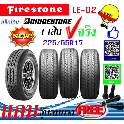 Fยางรถยนต์ Firestone ขนาด 225/65R17 รุ่น LE-02 จำนวน 4 เส้น แถมฟรีจุ๊ปลม 4 ตัว