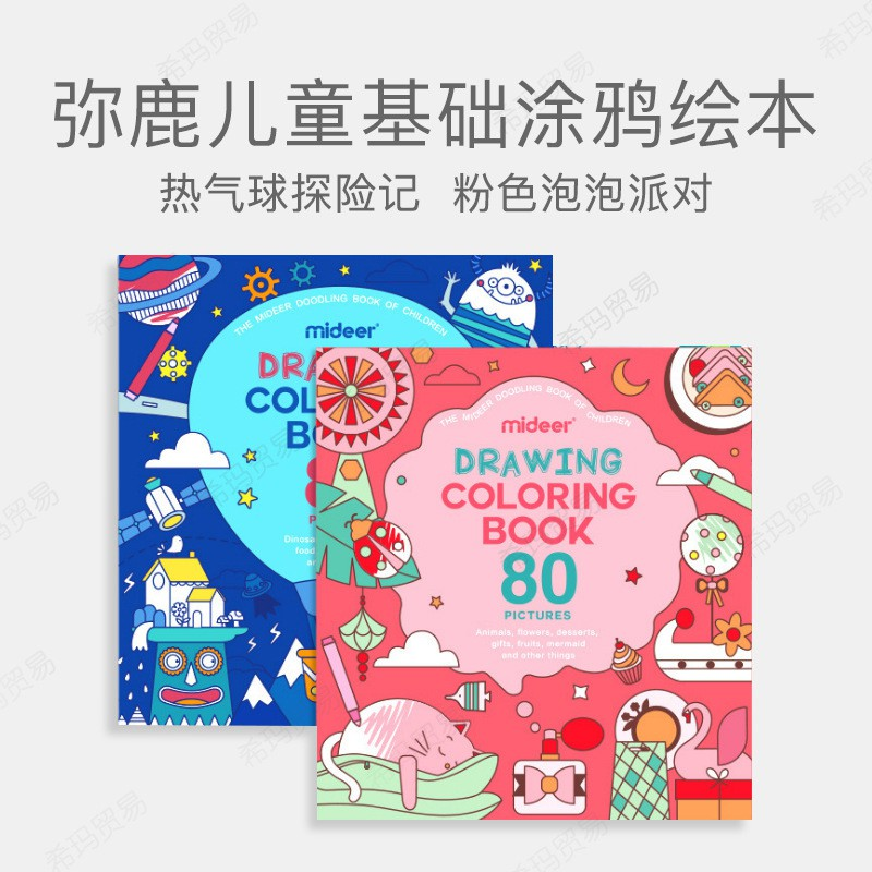 mideer children's basic picture book painting book coloring graffiti picture book picture book set painting book