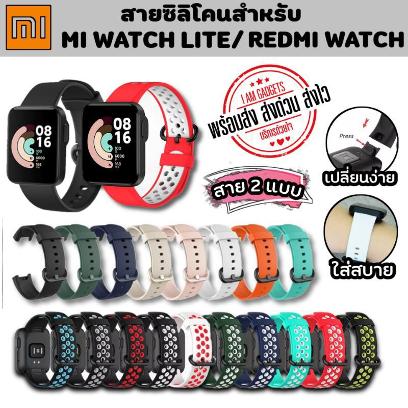 สาย applewatch สาย applewatch แท้ Mi watch lite /Redmiสายเปลี่ยนนาฬิกา for Xiaomi Mi Watch Lite นาฬิกาสมาร์ท สายรัดซิลิโ