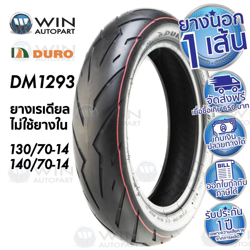 ยางมอเตอร์ไซค์ DURO รุ่น DM1293 ขนาด 120/70-14 , 130/70-14 , 140/70-14 ขอบ 14 นิ้ว ( ไม่ใช้ยางใน )