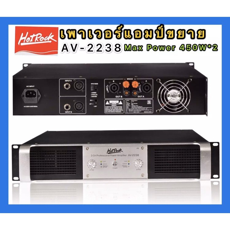 HOTROCK Professional poweramplifier เพาเวอร์แอมป์ 450W+450W เครื่องขยายเสียง รุ่น AV-2238 (PPAUTOSOUND)