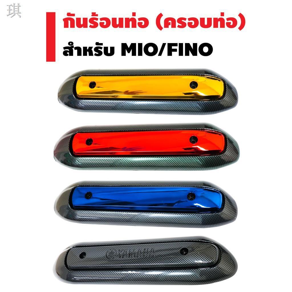 ✐¤☃กันร้อนท่อ สำหรับ MIO, FINO (เก่า),กันร้อนท่อMIO มี5สี เลือกตัวเลือกด้านใน