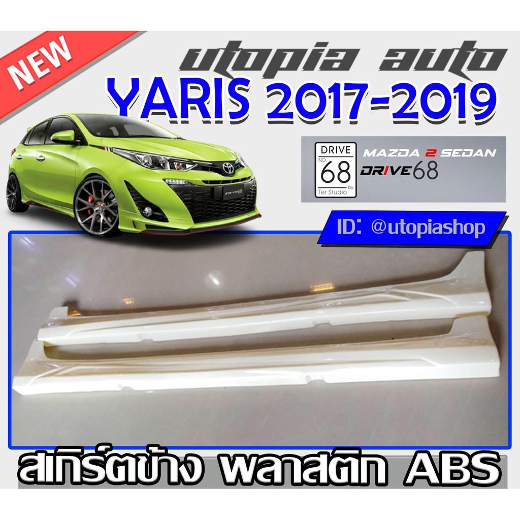 สเกิร์ตข้างYARIS ATIV 2017-2019 ทรง DRIVE68 พลาสติก ABS งานดิบ ไม่ทำสี