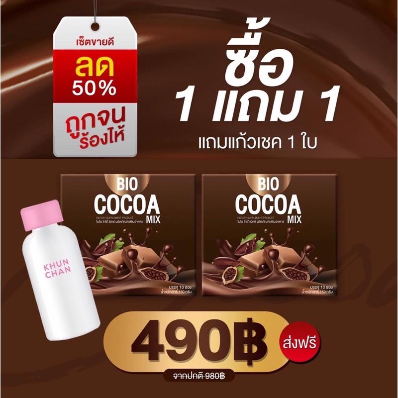 BioCocoa mix โกโก้คุมน้ำหนัก