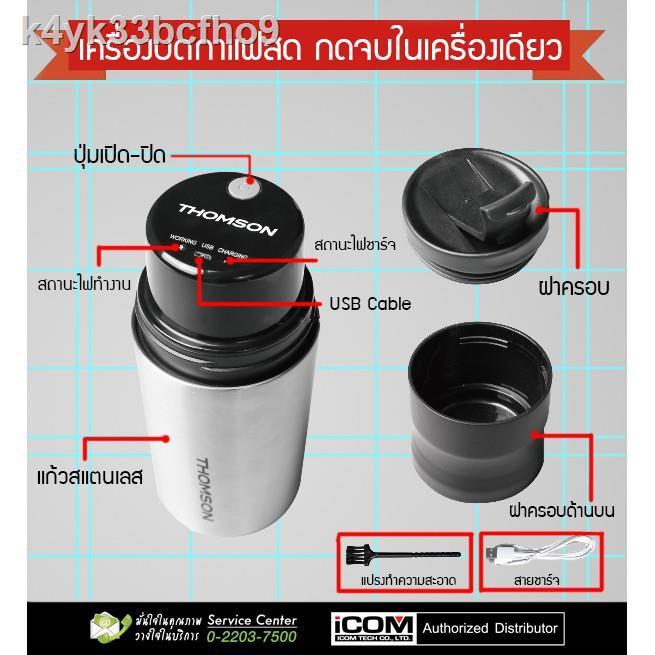 #กระเป๋า❣☜สุดคุ้ม Thomson Coffee grinder (USB charge) เครื่องบดกาแฟ อัตโนมัต  SET1 เครื่องชงกาแฟ auto เครื่องชงกาแฟสด d