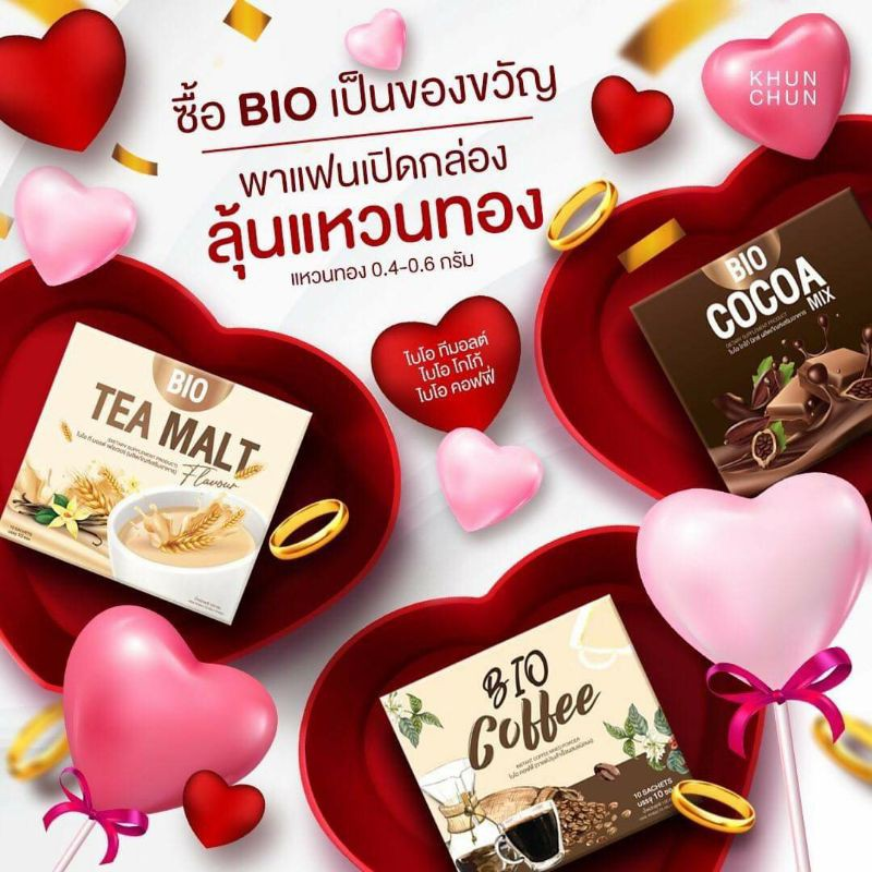 bio cocoa mix ไบโอโกโก้ มิกซ์