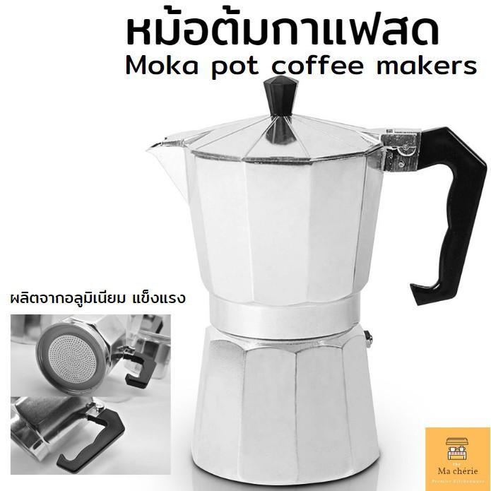 เครื่องชงกาแฟ เครื่องบดเมล็ดกาแฟ หม้อต้มกาแฟสด เครื่องชงกาแฟ มอคค่า กาต้มกาแฟสด เครื่องชงกาแฟสด เครื่องทำกาแฟ แบบปิคนิคพ