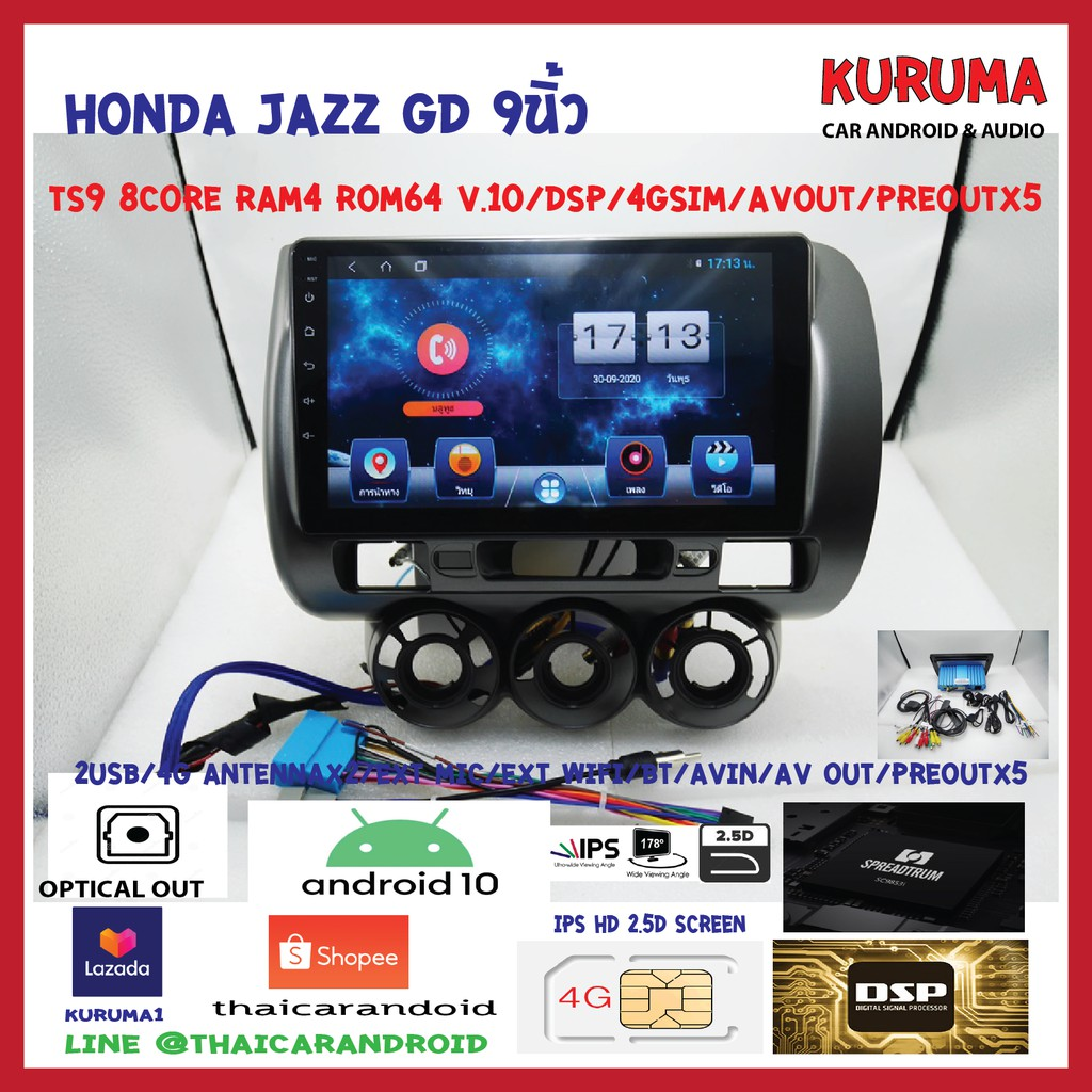 จอ Android Honda Jazz GD 9นิ้ว IPS HD 2.5D TS9 8CORE RAM4 ROM64 ANDROID 10 4g+wif DSP av out