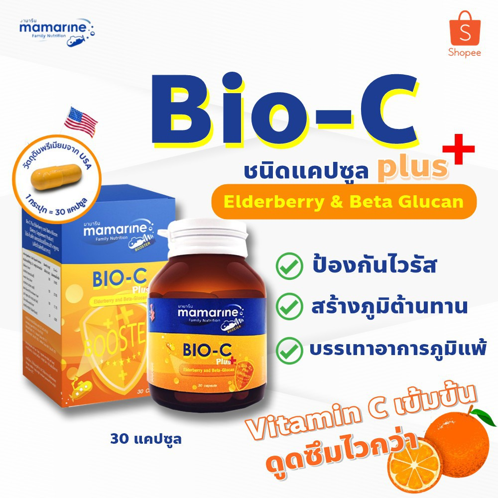 MAMARINE BIO-C PLUS ELDERBERRY AND BETA GLUCAN (30แคปซูล)