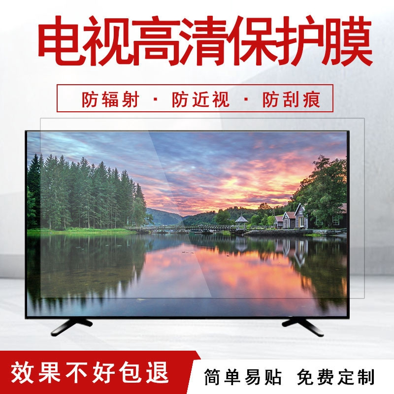 Xiaomi Lcd Tv Hd 32 นิ้วฟิล์มกระจกกันรอย 40 43 55 65 นิ้ว