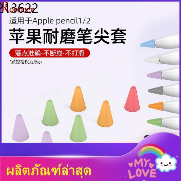 ปากกาทัชสกรีน ไอแพด apple pencil ปากกาไอแพ applepencil ☸ใช้ได้กับแอปเปิ้ล ดินสอแอปเปิ้ลปากกาแขนป้องกันรุ่นปลอกปลายปากการ