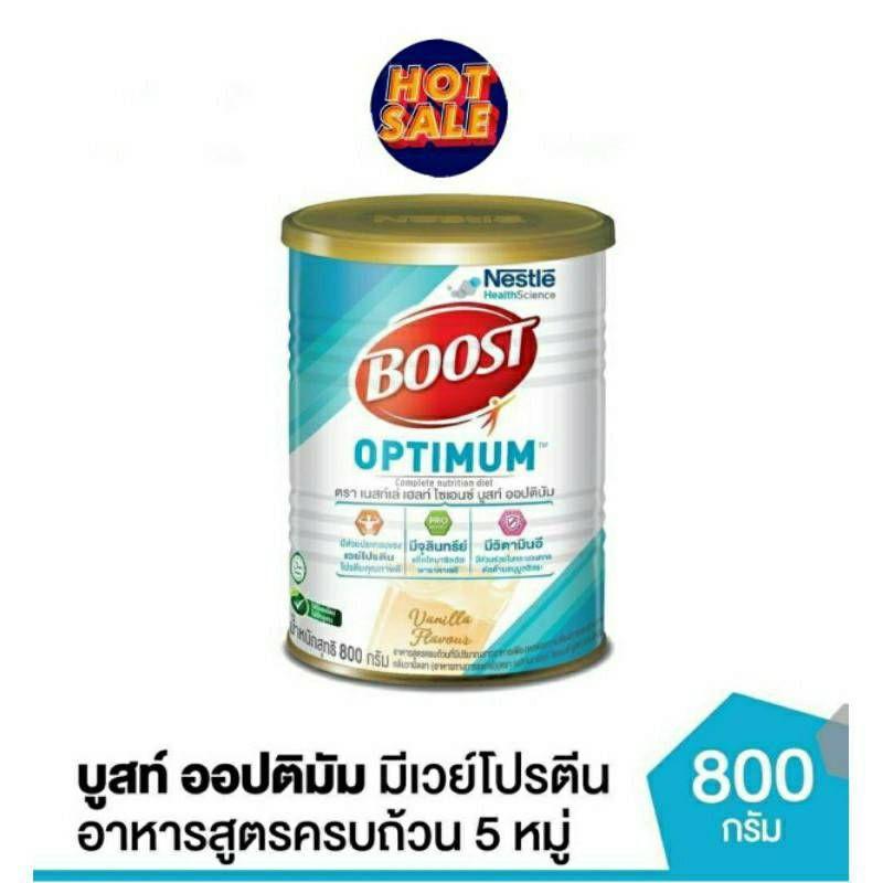 #BOOST OPTIMUM #บูสท์ ออปติมัม อาหารทางการแพทย์สำหรับผู้สูงอายุ (800 กรัม)