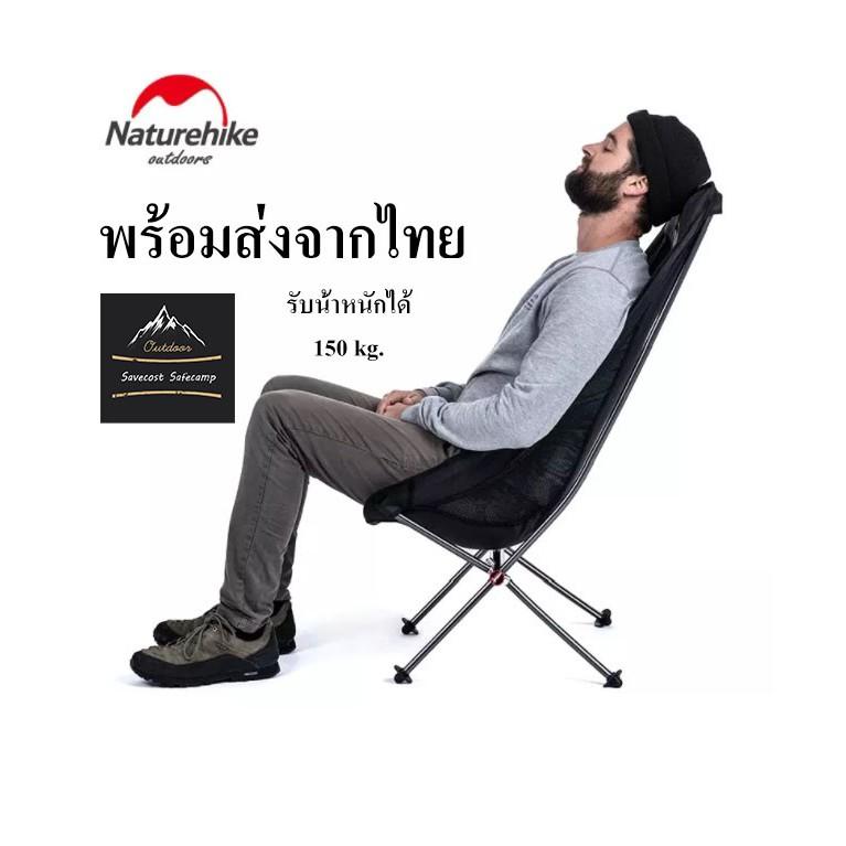 พร้อมส่งจากไทย เก้าอี้สนาม Naturehike Moon Chair YL06