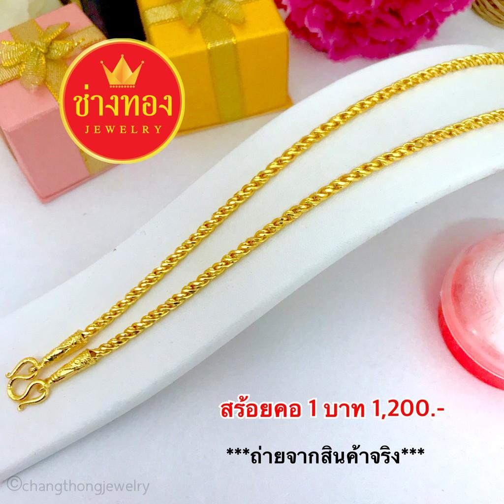 สร้อยคอลายเชือกสาน 1บาททองชุบ ทองไมครอน ทองโคลนนิ่ง  ทองราคาถูก ทองราคาส่ง เศษทอง ทองหุ้ม ทองคุณภาพดี