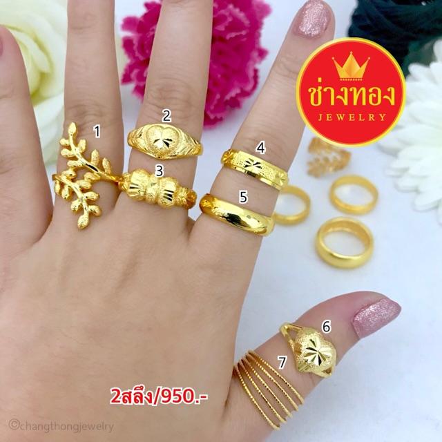 แหวนทอง  หนัก 2 สลึง ราคา 950 บาท ทองหุ้ม ทองชุบ ทองโคลนนิ่ง ทองไมครอน ช่างทอง ทองปลอม เศษทอง