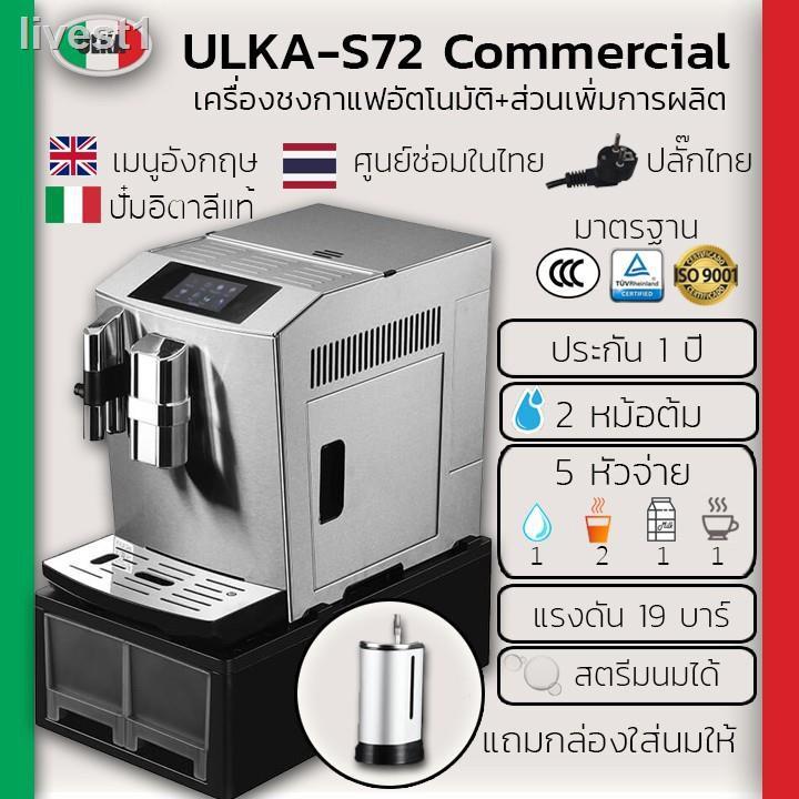 100 % ต้นฉบับ 100 % จัดส่งↂ❐เครื่องทำกาแฟ เครื่องชงกาแฟอัตโนมัติ ULKA-S72 Commercial