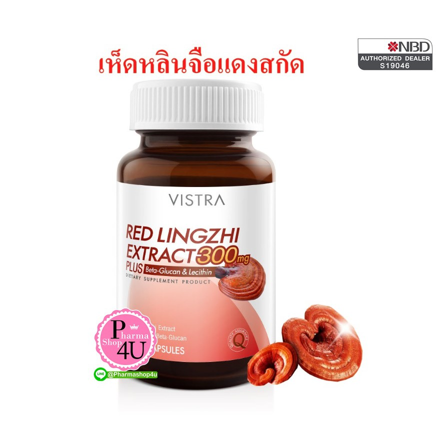 Vistra Red Lingzhi Extract 300 mg 30 เม็ด วิสทร้า เห็ดหลินจือแดงสกัด เบต้ากลูแคน เลซิติน lecithin beta glucan