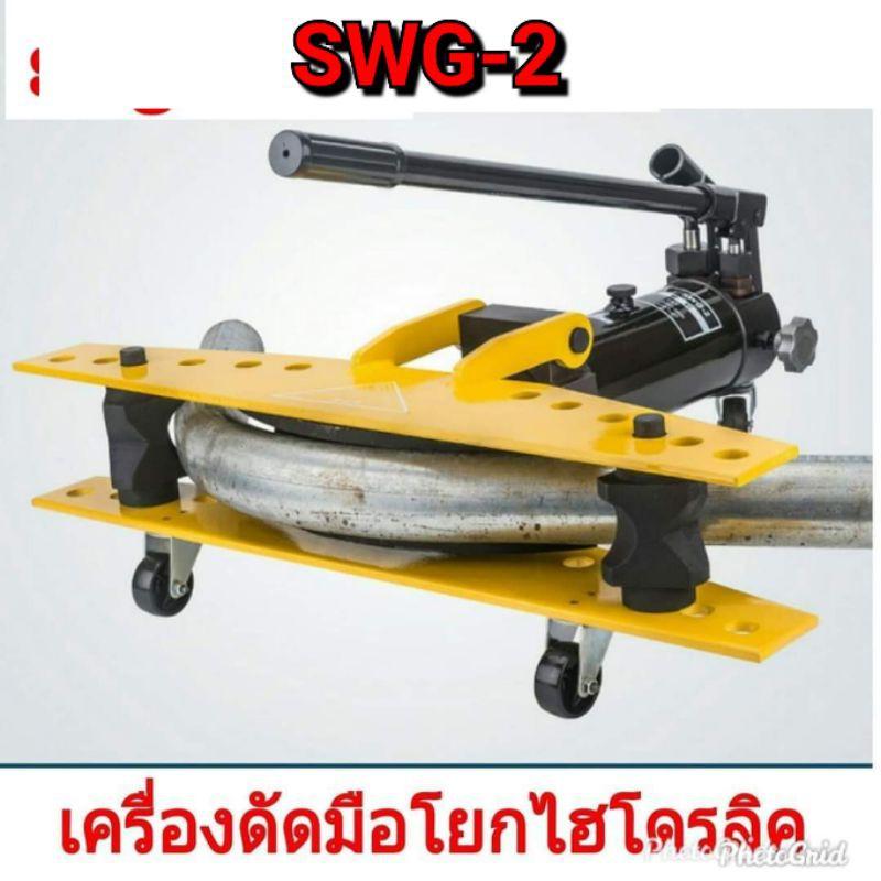 เครื่องดัดท่อเหล็ก ดัดแป๊บ ไฮดรอลิค SWG-2