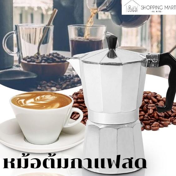 หม้อต้มกาแฟสด เครื่องชงกาแฟเอสเพรสโซ่ มอคค่า กาต้มกาแฟสด เครื่องชงกาแฟสด เครื่องทำกาแฟ แบบปิคนิคพกพา Shoppingmart