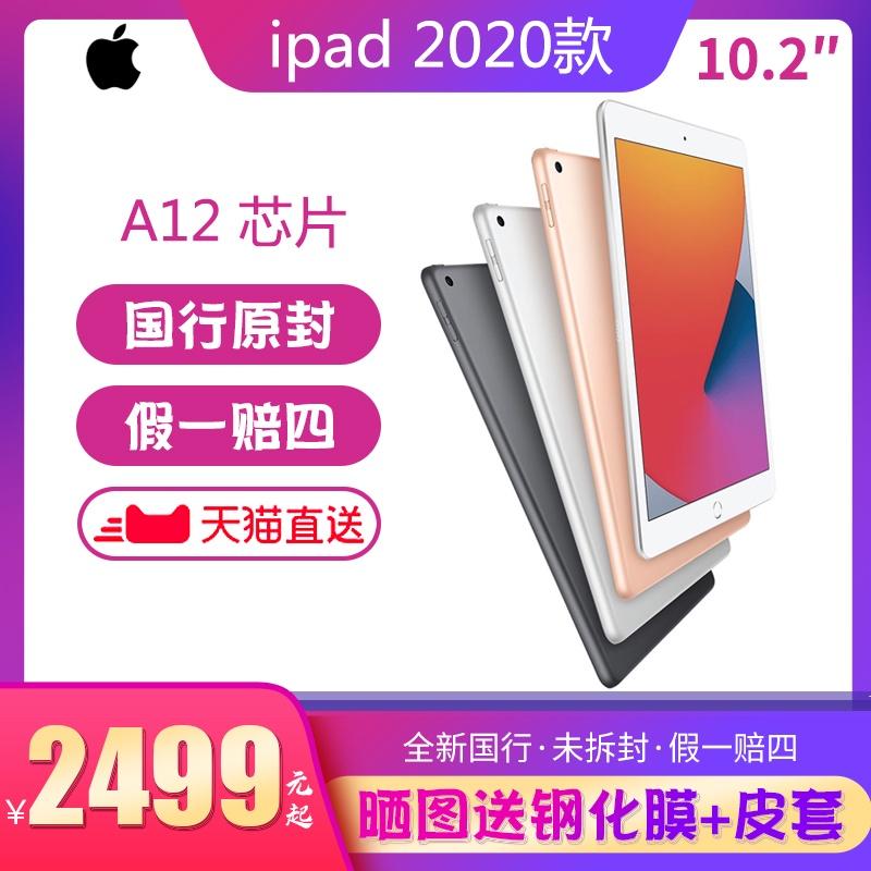 【2020ของใหม่】Apple/แอปเปิล iPad 10.2แท็บเล็ตนิ้วipad 8แบบพกพามือถือแท็บเล็ต 32G/128G สนับสนุนApple Pencil