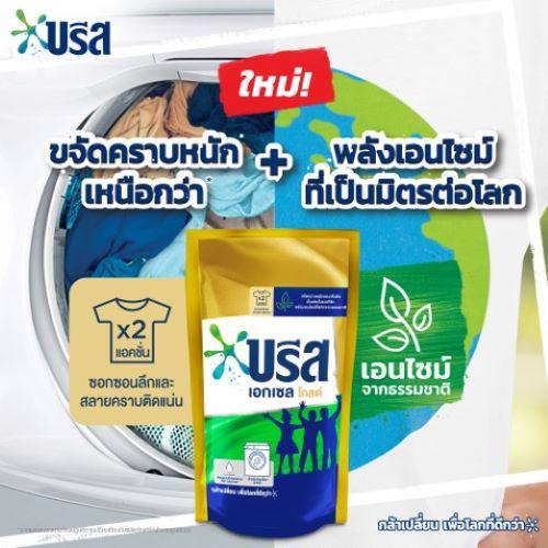 Breeze Excel Gold Liquid Detergent 1500 mlx2 บรีส เอกเซล น้ำยาซักผ้า สีทอง 1500 มล.x2