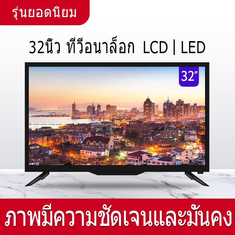แอลซีดีทีวีขนาด 32 นิ้ว การเชื่อมต่อ WiFi ทีวี LED ทีวีความละเอียดสูงใช้ในบ้าน ทีวีไนครัวเรือนขนาดเล็ก【พร้อมรับประกัน】