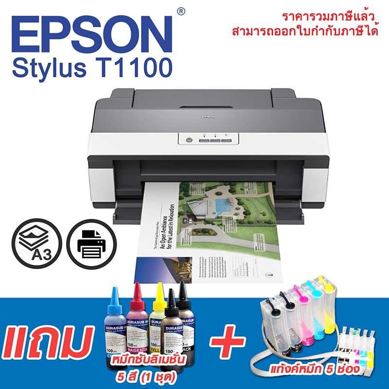 เครื่องพิมพ์หมึกซับ แท้ EPSON PRINTER T1100 Inkjet Sublimation A3+(เครื่องสกรีน ปริ้นเตอร์ เครื่องพิมพ์อิงค์เจ็ท)