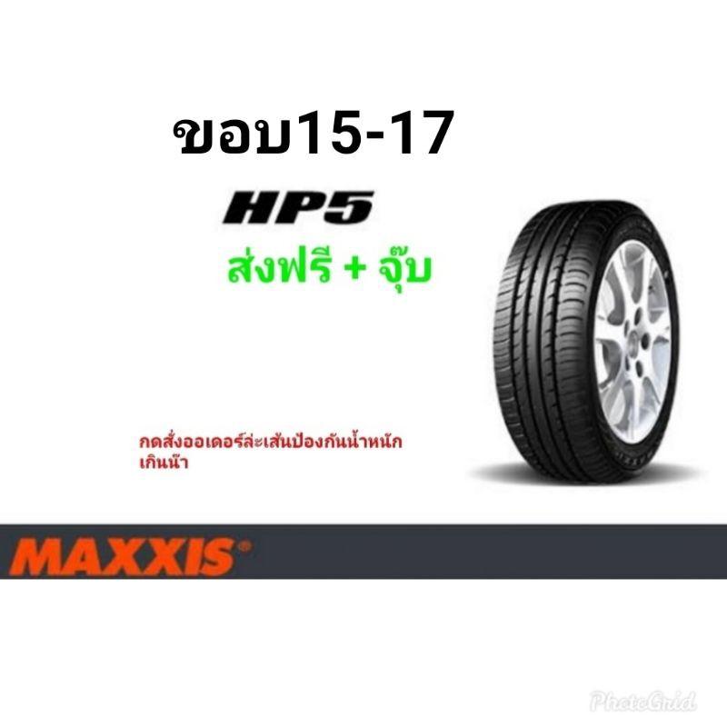 ยางรถยนต์ maxxis รุ่น HP5  185-55R16/195-50R15/195-50R16/195-55R15/205-45R16/205-45R17/205-55R16/215-45R17/215-50R17