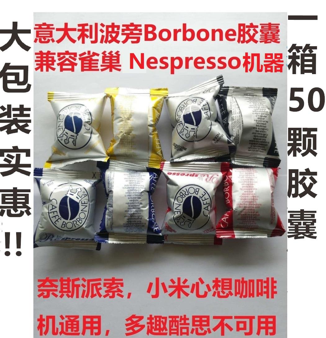 Borboneคลื่นกาแฟแคปซูลเข้ากันได้Nespressoเครื่องทำกาแฟที่มีคุณภาพสูง