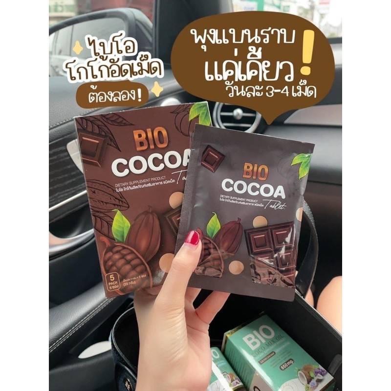 ไบโอโกโก้อัดเม็ด BIO COCOA TABLET โกโก้ดีท็อกส์ โกโก้ไบโออัดเม็ด คุณจันทร์ ลูกอมโกโก้ดีท๊อก พกพาสะดวก (1กล่อง มี 5 ซอง)