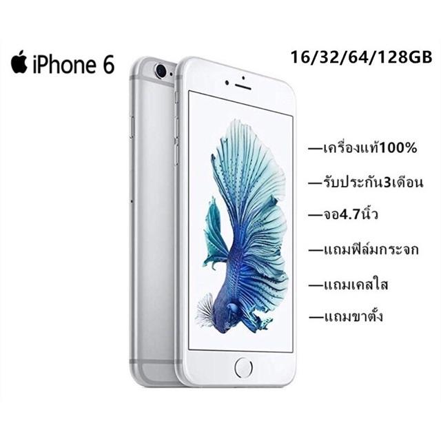 เครื่องแท้ Apple iPhone 6 16GB  ไอโฟน6  iphone6 มือสอง โทรศัพท์มือถือ apple iphone  มือสอง มือ2 apple ไอโฟน6 ไอโฟนมื