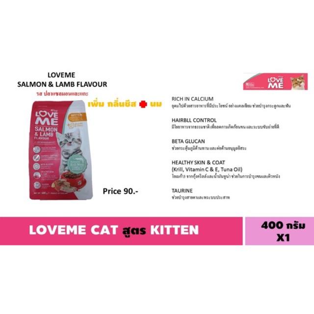 LoveMe Cat  Kitten 400g. อาหารลูกแมวพรีเมี่ยม