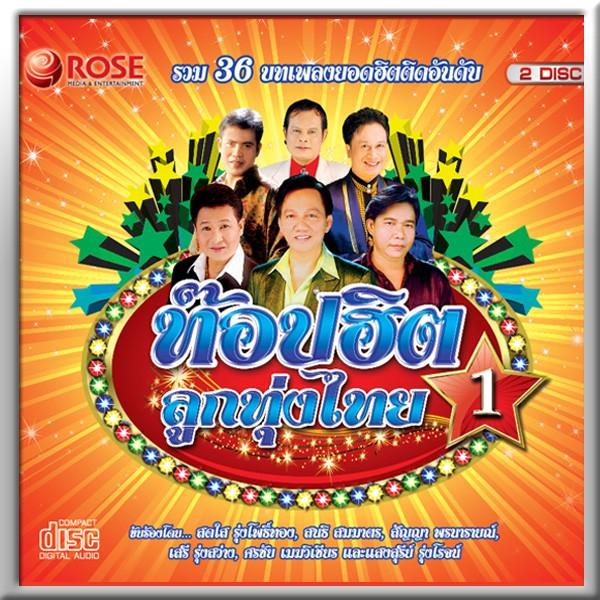 120365/CD 36 เพลง ท๊อปฮิตลูกทุ่งไทย ชุด 1/130