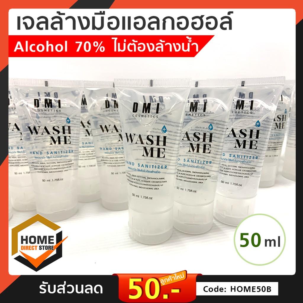 ✅ พร้อมส่ง เจลล้างมือ แอลกอฮอล์ เจลล้างมือพกพา มีเลขจดแจ้ง แอลกอฮอล์ 70% ไม่ผสมน้ำหอม สี ฆ่าเชื้อโรค 99.9% ขนาด 50ml.DMI