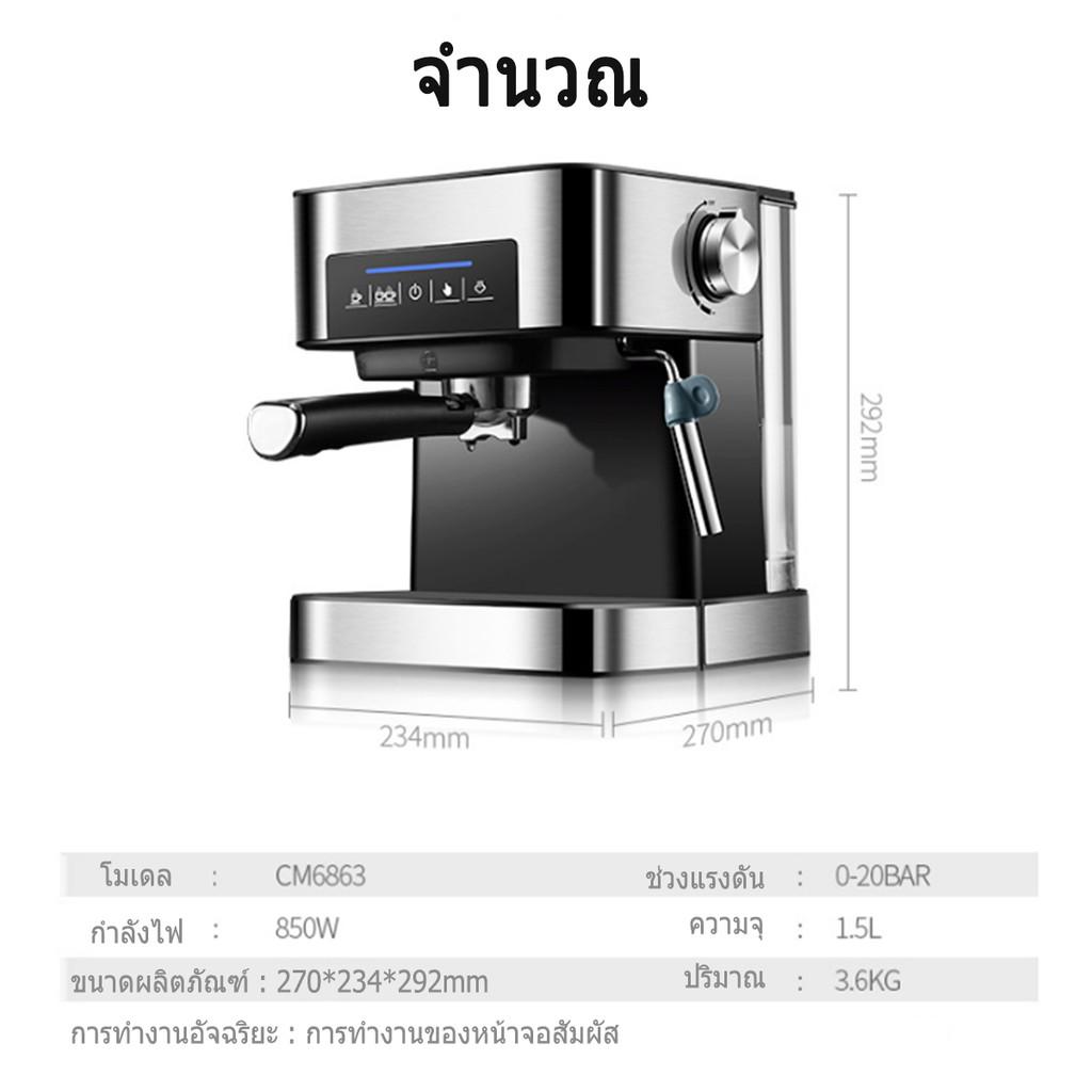 เครื่องชงกาแฟ เครื่องชงกาแฟเอสเพรสโซ การทำโฟมนมแฟนซี การปรับความเข้มของกาแฟด้วยตนเอง เครื่องทำกาแฟขนาดเล็ก เครื่องทำกาแฟ