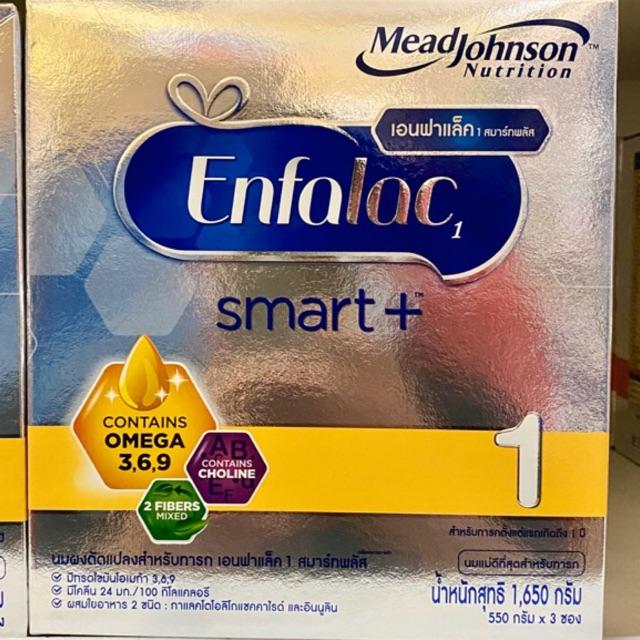 เอนฟาแลค สมาร์ทพลัส สูตร1 1650กรัม Enfalac smart+ 1