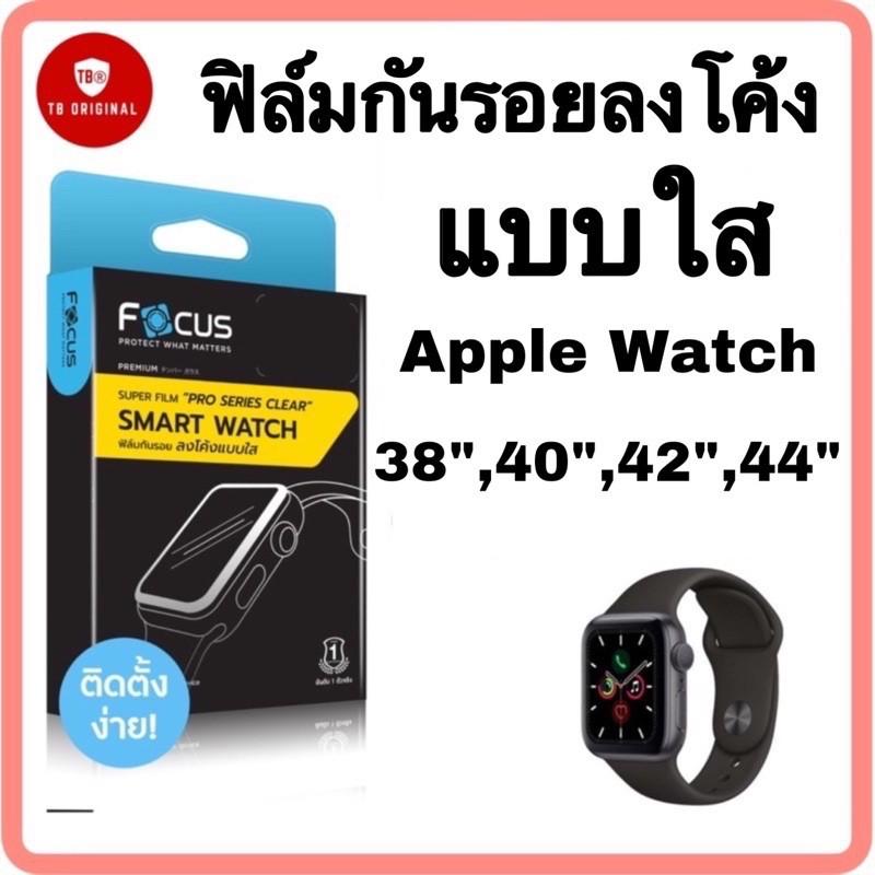 applewatch Super Film แบบใส Apple Watch ฟิล์มเต็มจอลงโค้ง สำหรับ Series1/2/3/4/5 ใหม่! Series 6, SE ครบทุกขนาด 38/40/42/