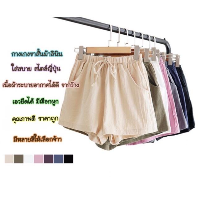 ?กางเกงขาสั้นผ้าลินิน ใส่สบาย น่ารัก สไตล์ญี่ปุ่น ??สินค้าถูก&คุณภาพดีจ้าา?จัดส่งทุกวันส่งไว?.