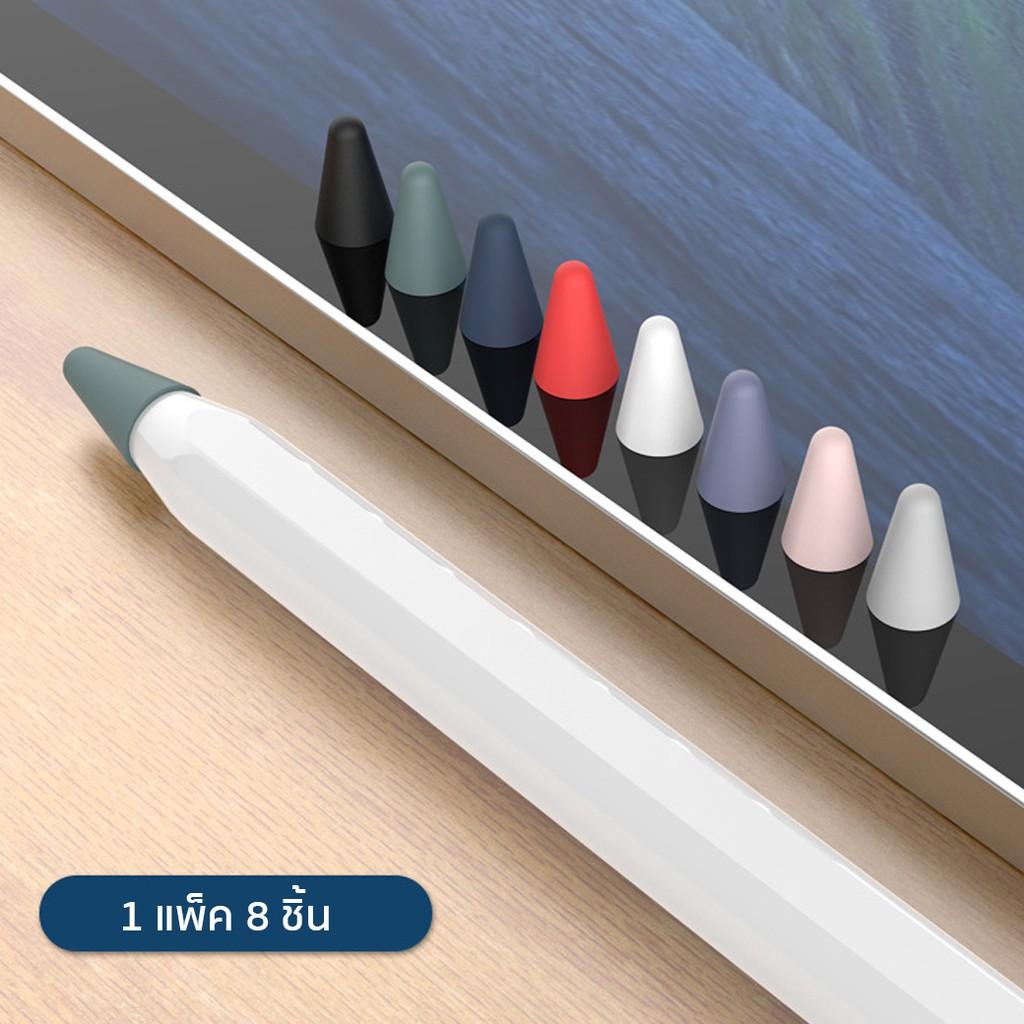 👍✅💯❇เคสหัวปากกา สำหรับ ApplePencil รุ่น1/2 ซิลิโคนจุกหัวปากกา case tip cover แบบแพ็ค 8 ชิ้น