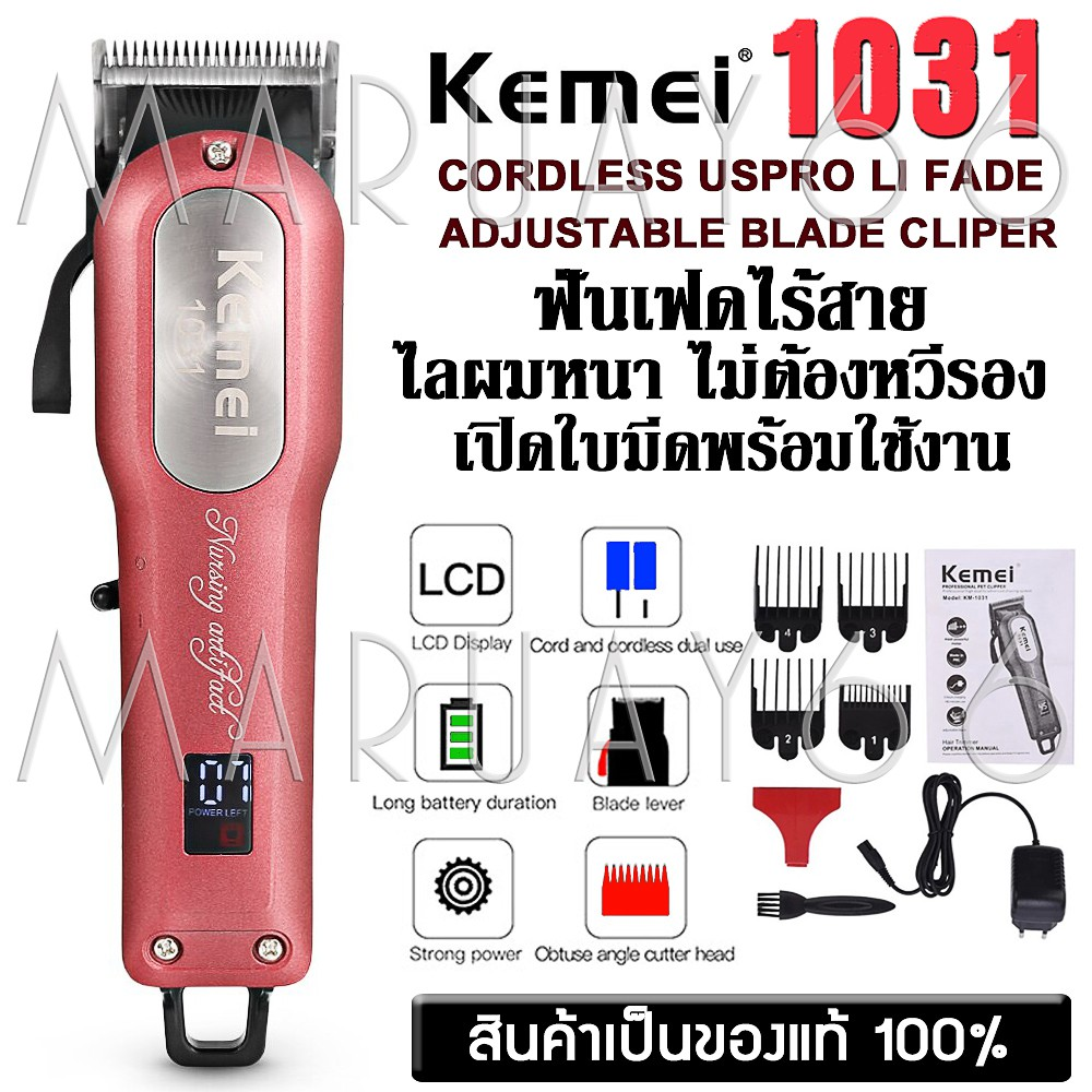 ปัตตาเลี่ยน Kemei KM-1031 Kemei-1031ปัตตาเลี่ยนไร้สาย แบตเตอเลี่ยน ปัตเตอเลี่ยน ช่างตัดผมนิยมใช้ หน้าจอดิจิตอลบอกแบต