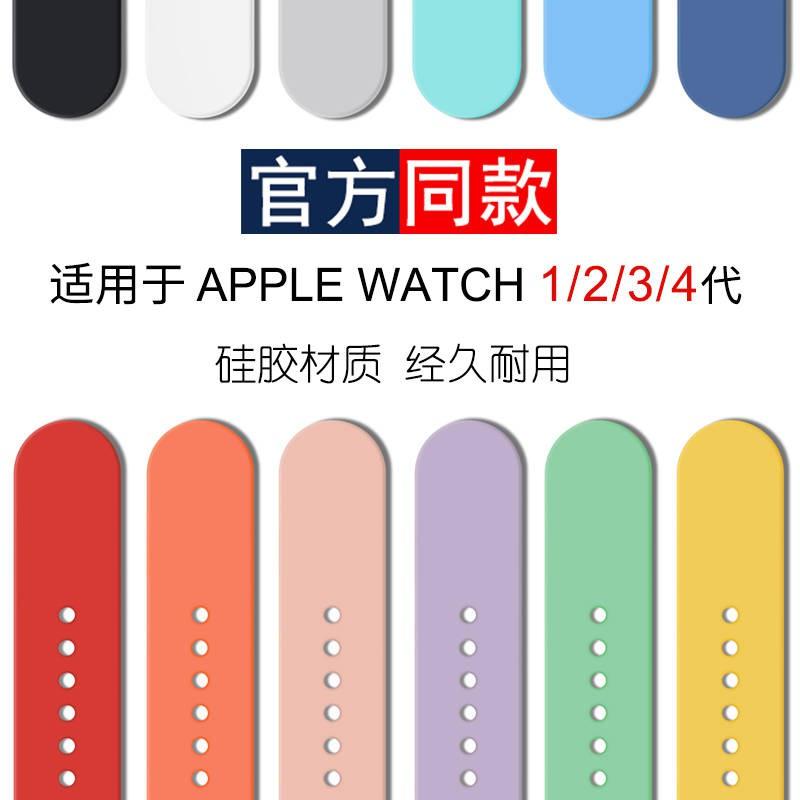 สายคล้องนาฬิกาแบบซิลิโคนสําหรับ Applewatch S3 Applewatch S3